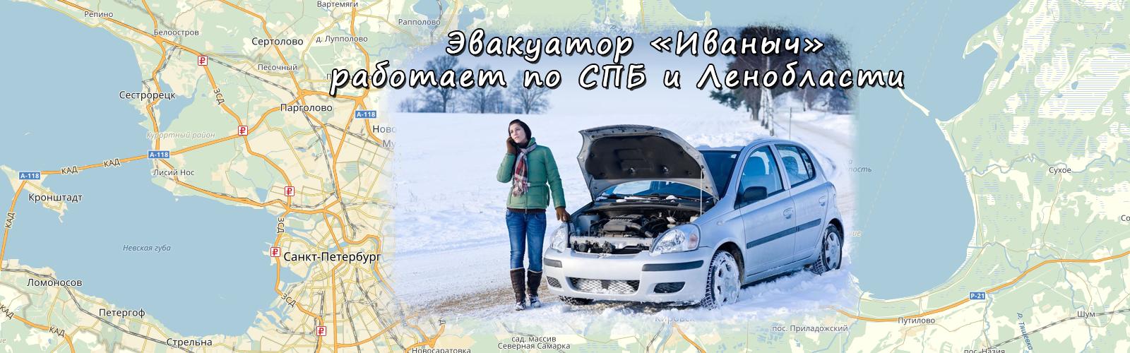 Эвакуатор Иваныч